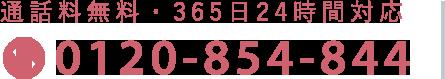0120-87-9449